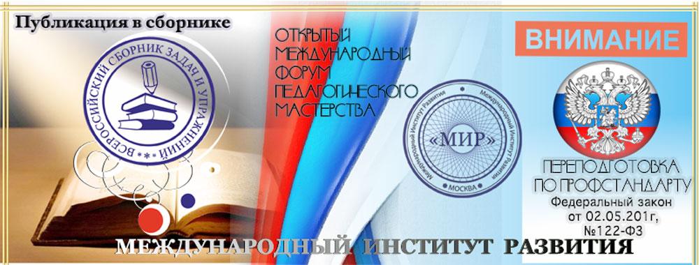 Международный институт развития (Всероссийский сборник)
